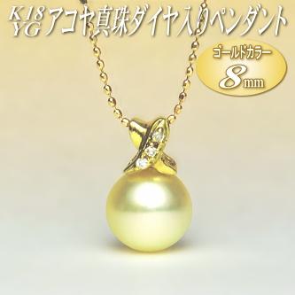 K18YG アコヤ真珠 ダイヤ入り ペンダント (ゴールドカラー/8mm/チェーン有無選択可)