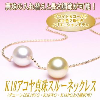 真珠の入れ替え&長さ調節が可能なアコヤ真珠スルーネックレスバリエーションモデル(8ミリ/ホワイト&ゴールドカラーの2色2珠付き)※チェーンはK18YG・K18WG・K18PGより選択可