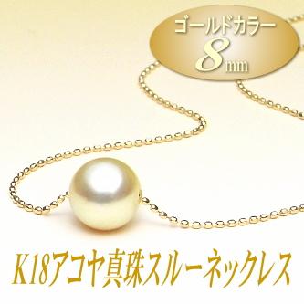 K18アコヤ真珠スルーネックレス(8ミリ/ゴールドカラー)(あこや真珠 本真珠 スルーペンダント)
