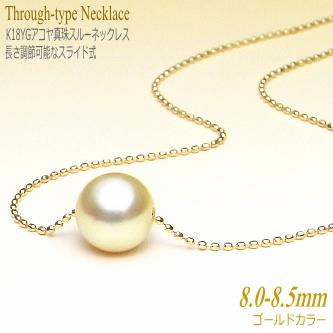 長さ調節可能なK18アコヤ真珠スルーネックレス(8ミリ/ゴールドカラー)(あこや真珠 本真珠 スルーペンダント)