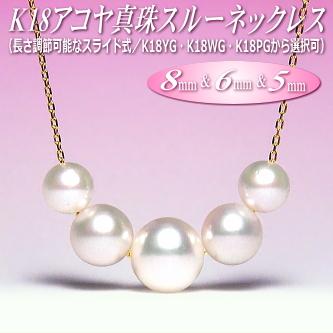 アコヤ真珠 スルーネックレス K18 (8mm、6.5mm、5.5mm/5パール/長さ調節可能なスライド式チェーン/YG・WG・PGより選択可)( 真珠 パール あこや真珠 本真珠 スルーペンダント )