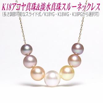 アコヤ真珠 淡水真珠 スルーネックレス K18 YG・WG・PGより選択可 マルチカラー 7パール 長さ調節可能なスライド式チェーン ( 真珠 パール あこや真珠 本真珠 スルーペンダント )