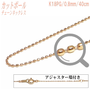 K18PGチェーンネックレス(カットボールタイプ/幅:0.8mm/長さ:40cm)