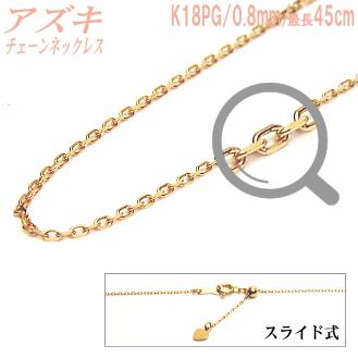 長さ調節可能なスライド式K18PGチェーンネックレス(アズキタイプ/幅:0.8mm/長さ:最長45cm)