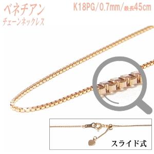 長さ調節可能なスライド式K18PGチェーンネックレス(ベネチアンタイプ/幅:0.7mm/長さ:最長45cm)