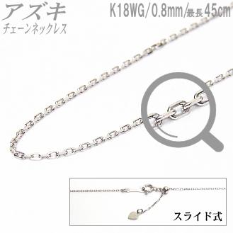長さ調節可能なスライド式K18WGチェーンネックレス(アズキタイプ/幅:0.8mm/長さ:最長45cm)