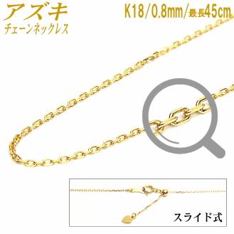 長さ調節可能なスライド式K18チェーンネックレス(アズキタイプ/幅:0.8mm/長さ:最長45cm)