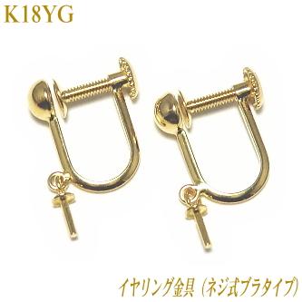 K18製イヤリング金具(ネジ式ブラタイプ)