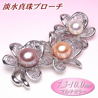 淡水真珠 ブローチ (マルチカラー/7.5-10.0mm)