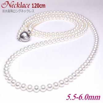 淡水真珠 ロングネックレス ホワイトカラー 5.5-6.0mm 120cm ( パール ネックレス ロング 淡水パール )