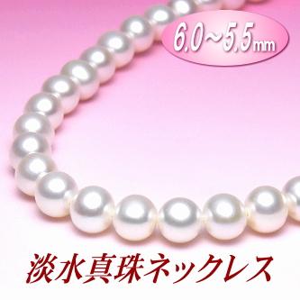 淡水真珠 ネックレス (6.0~5.5ミリ)( 真珠 パール 淡水パール パールネックレス )