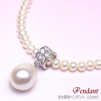淡水真珠 ペンダント ホワイトカラー 11mm 淡水真珠ネックレス付き ( 真珠 パール 淡水パール ベビーパール )