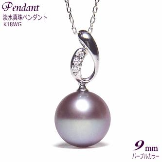 K18WG 淡水真珠 ダイヤ入り ペンダント パープルカラー 9mm 長さ調節可能なK18WG製チェーン付き ( 真珠 パール ペンダント ネックレス ホワイトゴールド )