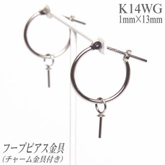 K14WGフープピアス金具(チャーム金具付き/1.0mm×13mm)