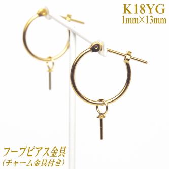 K18YGフープピアス金具(チャーム金具付き/1.0mm×13mm)