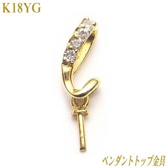 K18ダイヤ入りペンダントトップ金具