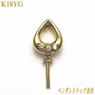 K18YGダイヤ入りペンダントトップ金具