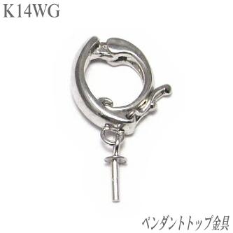 K14WGクリッカーペンダントトップ金具(ジョイント式/落下防止ストッパー付き)