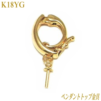 K18クリッカーペンダントトップ金具(ジョイント式/落下防止ストッパー付き)