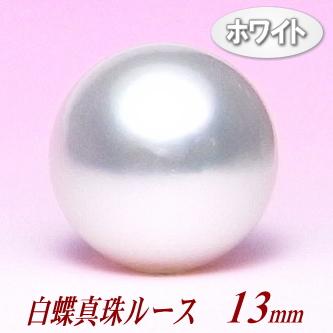 白蝶真珠ルース(13.8ミリ/ホワイトカラー)