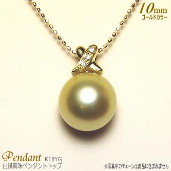 K18YG白蝶真珠ダイヤ入りペンダントトップ(ゴールドカラー/10ミリ)
