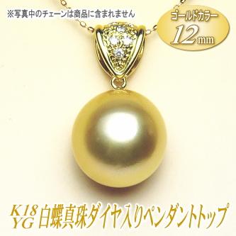 K18YG 白蝶真珠 ダイヤ入り ペンダントトップ (ゴールドカラー/12ミリ)