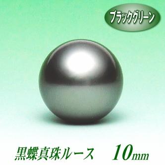 黒蝶真珠ルース(10.8ミリ/ブラックグリーンカラー)
