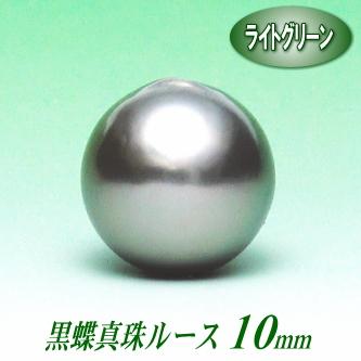 黒蝶真珠ルース(10.7ミリ/ライトグリーンカラー)