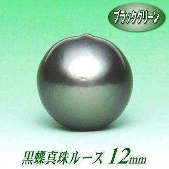 黒蝶真珠ルース(12.1ミリ/ブラックグリーンカラー)
