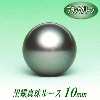 黒蝶真珠ルース(10.3ミリ/ブラックグリーンカラー)
