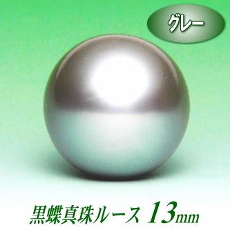 黒蝶真珠ルース(13.9ミリ/グレーカラー)