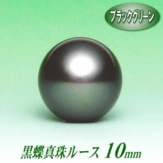 黒蝶真珠ルース(10.2ミリ/ブラックグリーンカラー)