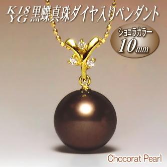 K18YG 黒蝶真珠 ダイヤ入り ペンダント (ショコラカラー/10mm/チェーン有無選択可)