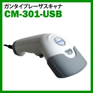 ガンタイプ レーザーバーコードスキャナー (CM-301-USB)