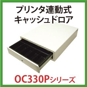 プリンタ連動キャッシュドロア OC330P-S (エプソンTMシリーズ、スターTSPシリーズなどの各種POSプリンター DKDポート接続)