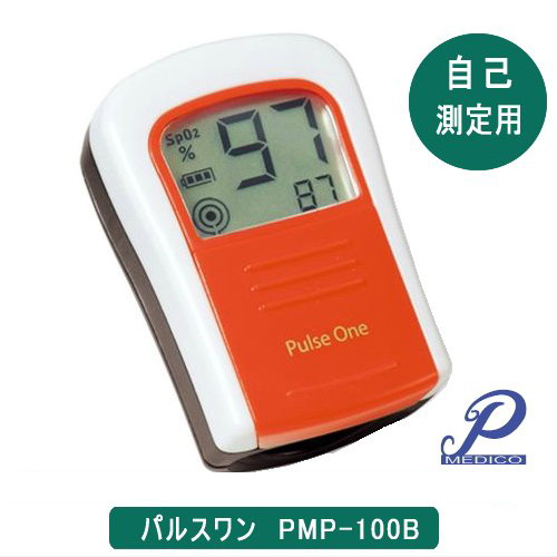 【新品・正規品】【送料無料】『パルスワン』 自己測定用 PMP100B パルスオキシメーター 本体【サチュレーションモニター・SPO2・酸素飽和度・動脈血中酸素飽和度・SAO2・登山・山登り・安い・激安】
