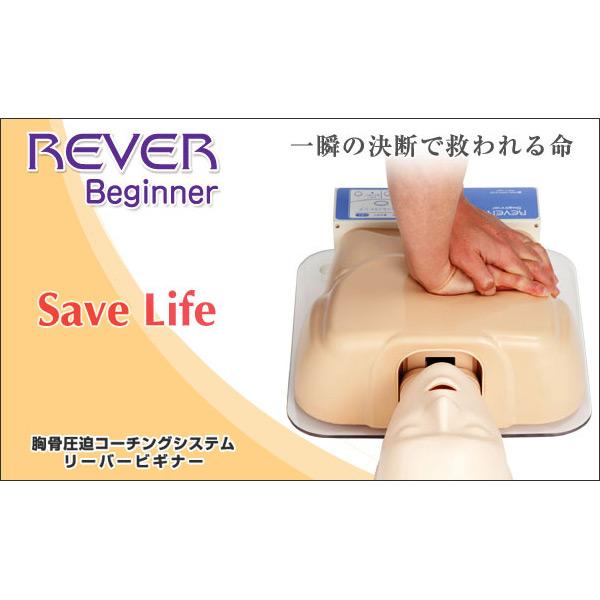 【送料無料】胸骨圧迫コーチングシステム リーバービギナー【心臓マッサージ】【AED】【心肺蘇生】【蘇生訓練】