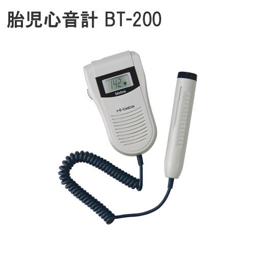 【送料無料】トコピア 胎児心音計 HI-bebe BT-200【妊娠・妊婦・胎児心拍数測定器・出産準備・赤ちゃん心音計・ポケットドップラー】