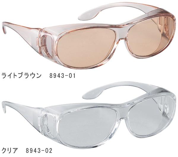 名古屋眼鏡 メオガードオングラス (8943-01/8943-02)【軽量眼鏡・サングラス・UVカット・保護眼鏡・ゴーグル・ドライアイ・保護グラス・術後グラス】【白内障術後に】