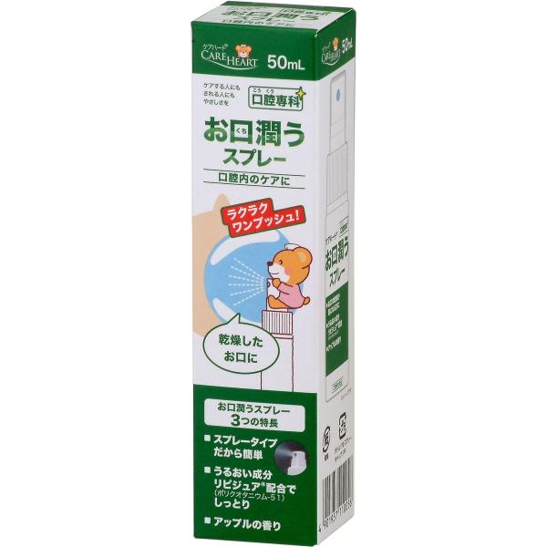 ワンプッシュでお口の奥まで潤いを届ける ブランド買うならブランドオフ ミストタイプの保湿スプレーです 通販 うるおい成分リピジュアを配合 お口に直接吹きかけるだけなので衛生的で手軽にケアできます ケアハート 口腔専科 口内清掃 お口潤うスプレー 口内洗浄 50ml 口腔ケア商品