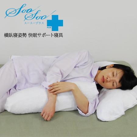 【送料無料】大東寝具工業 「SooSoo PLUS スースープラス」 いびきによる睡眠障害対策 横臥寝姿勢 快眠サポート寝具【いびき防止枕・いびき予防枕】