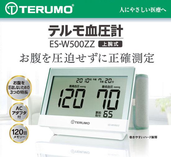 【新品・正規品】【送料無料・代引手数料無料】テルモ 上腕式電子血圧計 ES-W500ZZ