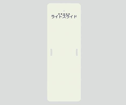 【送料無料】【直送の為、代引き不可】ケアメディックス ライトスライド(移乗補助具) 480×1400×4 0-6266-13