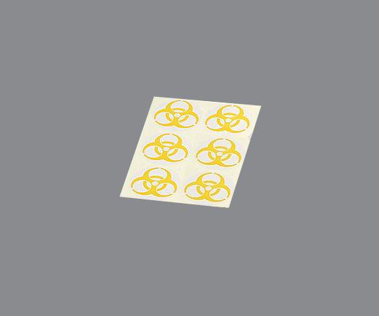 【送料無料】ナビス バイオハザードマークラベル 黄 9cm 0-8049-02