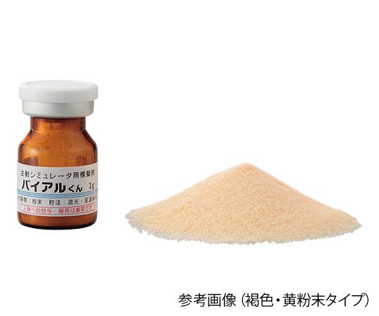 【送料無料】Nサイエンス バイアルくん 注射シミュレータ用模擬バイアル 褐色 水 (50mg/5mL)  7-3972-02