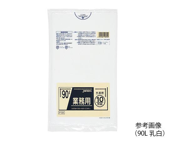 【送料無料】ナビス 業務用ポリ袋 90L 乳白 10枚×30袋入 7-4829-04