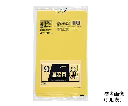 【送料無料】ナビス 業務用ポリ袋 90L 黄 10枚×30袋入 7-4829-05
