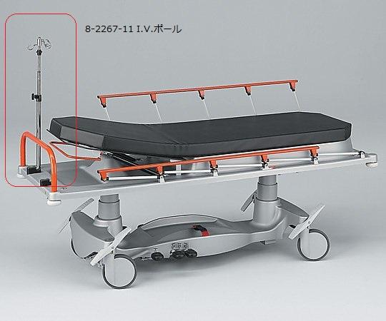 【送料無料】ナビス 油圧式救急ストレッチャー IVポール 20714700 8-2267-11