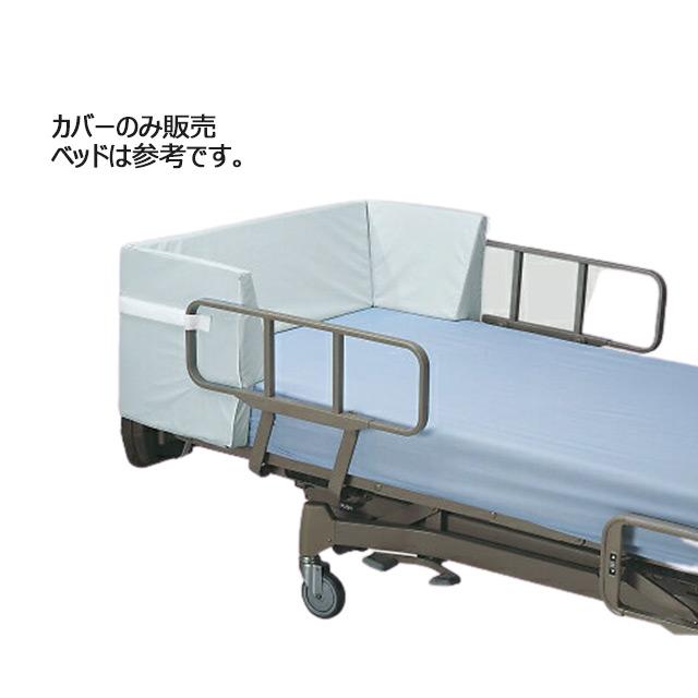 【送料無料】ナビス ベッド転落防止パッド ベッドエッジカバー 8-7993-11