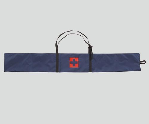 【送料無料】ナビス 担架収納袋(二つ折り用) 300×2250 8-8427-01